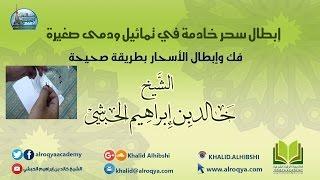 الشيخ خالد الحبشي  ابطال سحر خادمة صنعته في تماثيل ودمى صغيرة