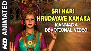 Sri Hari Hrudayave (Kanakadhara Sthuthi) l Devi Andacht animierte video | Von B. K. Sumithra