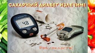 Сахарный диабет излечим! Без лекарств!(Это должен знать каждый! В настоящее время диабет является огромной проблемой очень многих людей. Поделите..., 2016-03-07T14:58:52.000Z)