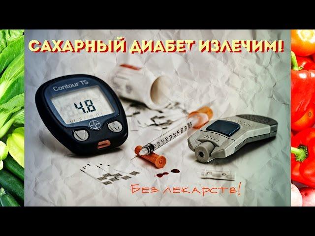 Сахарный диабет излечим! Без лекарств!