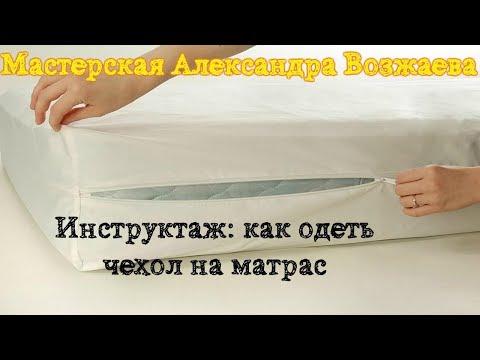 Как одеть наматрасник на матрас