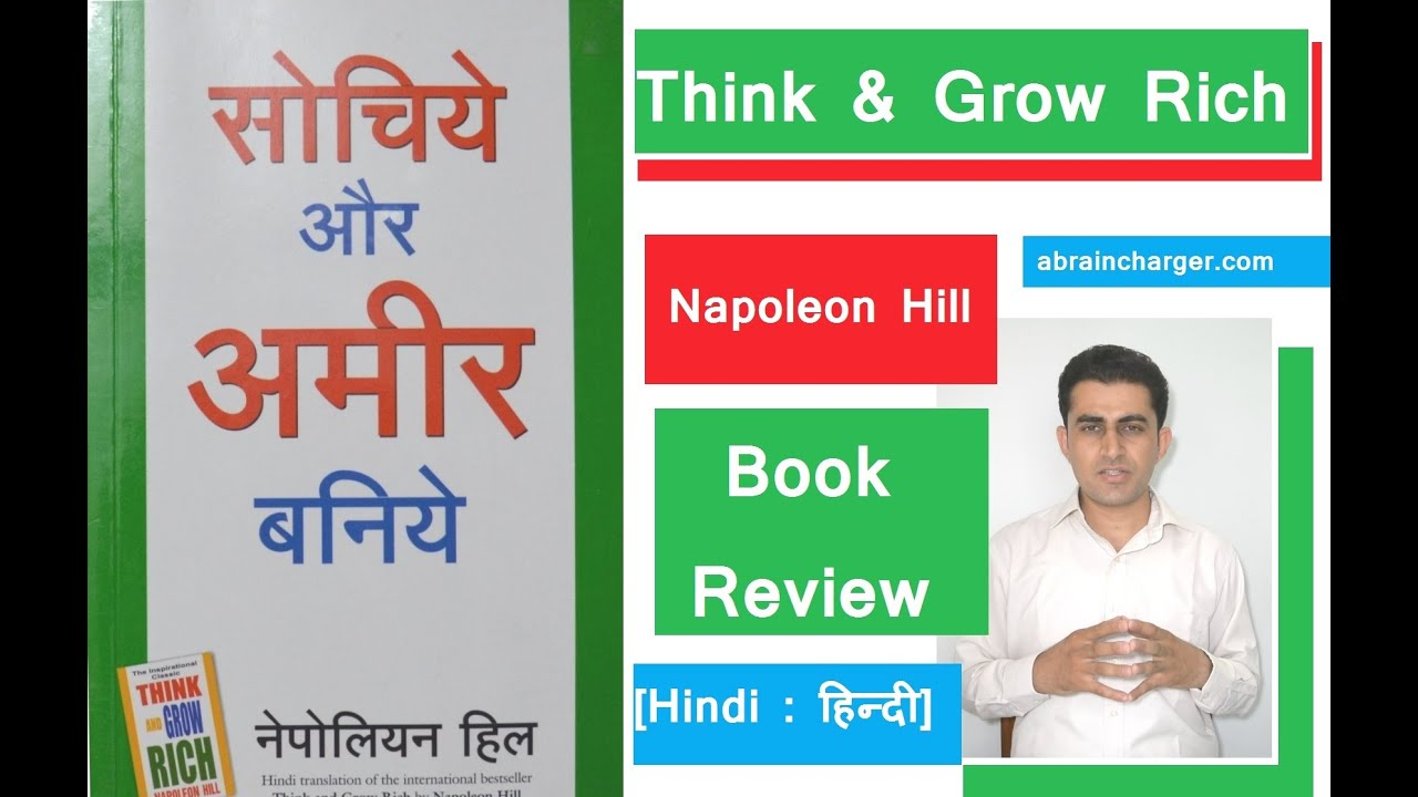 Think And Grow Rich Book In Hindi