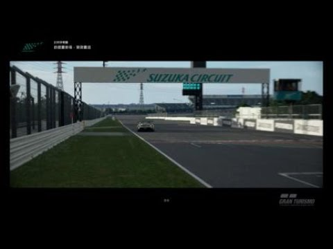 GT Sport之甩尾三寶的單機練習日常—重播畫面超棒!