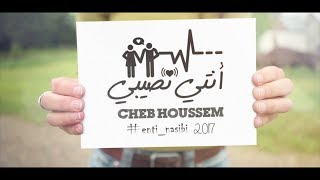 Cheb Houssem - Nti Nassibi الشاب حسام انتي نصيبي (AVM EDITION)