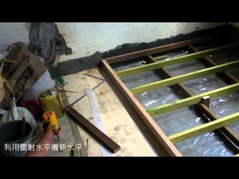 舊屋翻新全紀錄●木工師傅如何架高木地板