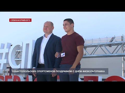 НТС Севастополь: Севастопольских спортсменов поздравили с Днём физкультурника