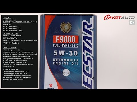Моторное масло SUZUKI ECSTAR F9000 SAE 5w30 API SN 4L 99M00 22R02 004 ANTON_MYGT