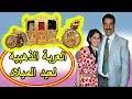 عربة صدام حسين الذهبية تمت سرقتها   عيد ميلاد صدام حسين  BASSIM CHANNEL