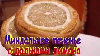 МИНДАЛЬНОЕ ПЕЧЕНЬЕ с Дольками Лимона. Рецепт приготовления печенья.