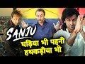 Sanjay Dutt Reaction On SANJU TEASER, Fans Go Crazy Over SANJU Teaser   Ranbir Kapoor
