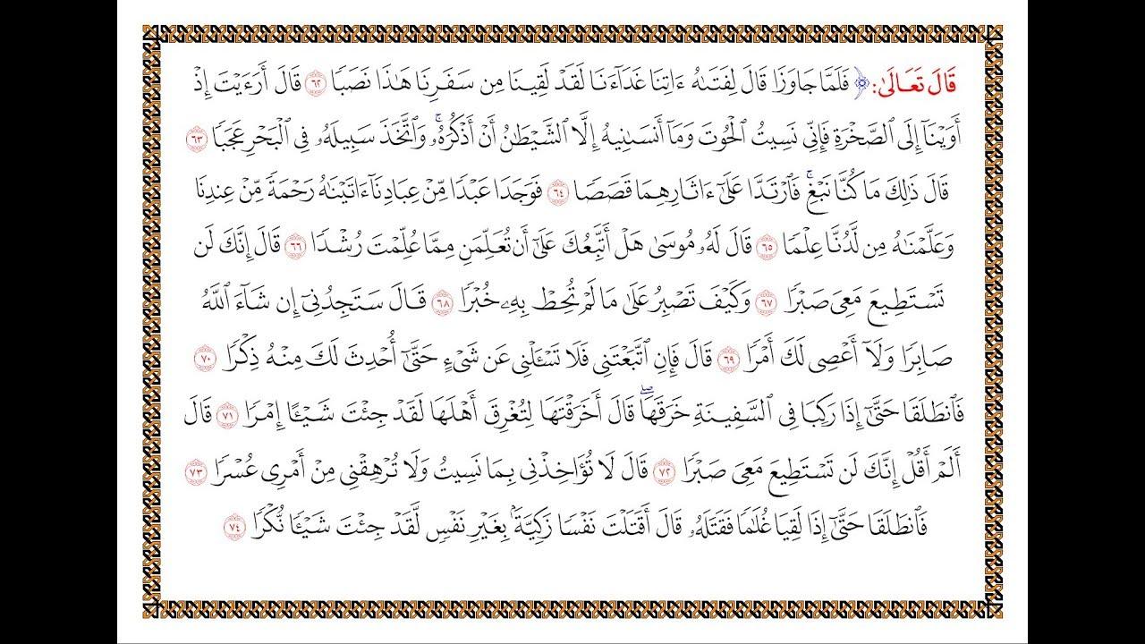 تفسير سورة الكهف من الآية 62 إلى الآية 82 تفسير السعدي المقروء