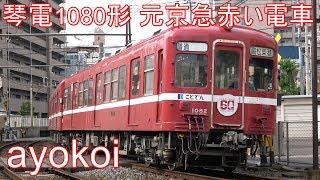 琴電を走る 元京急車 1080形 赤い電車ほか