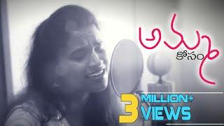 Latest New Telugu Christian Songs | Amma kosam | Starry Angelina Edwards