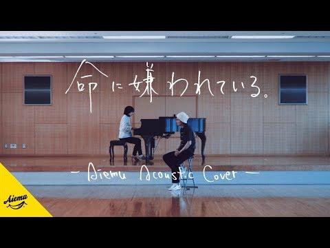 命に嫌われている。- カンザキイオリ【AiemuTV - Acoustic cover】