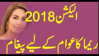 reema khan massage for pakistani awam