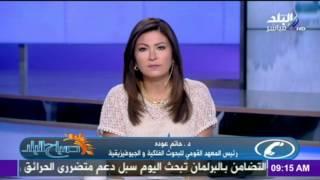 صباح البلد - تفاصيل الهزة الأرضية التى شهدتها مصر فجر اليوم