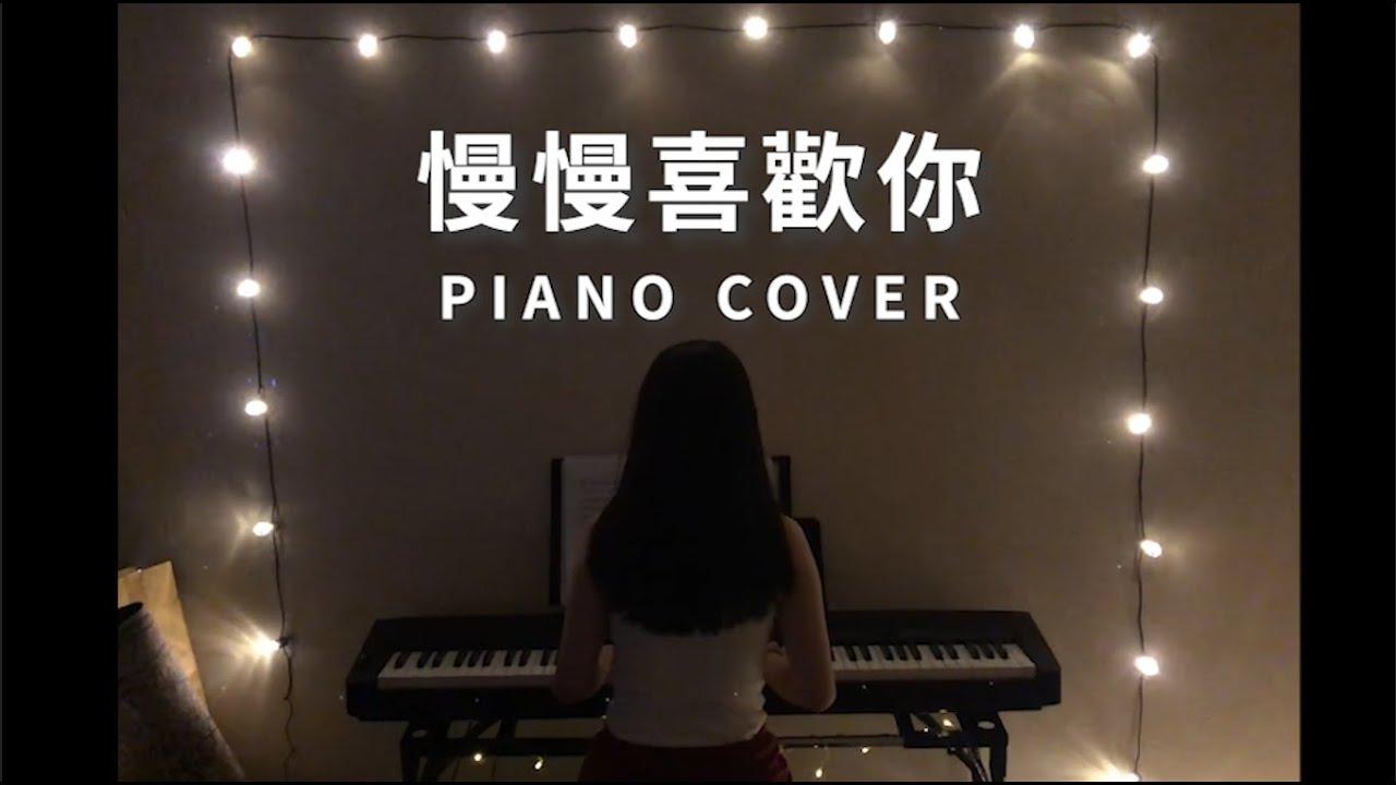 慢慢喜歡你 - 莫文蔚| 鋼琴COVER |李學  ♬AFTER MUSIC♬