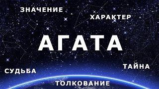 видео Тайна и значение имени Агафья