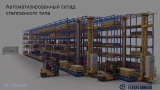 видео: Автоматизированный склад стеллажного типа