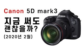 Canon 5D mark3 지금 써도 괜찮…