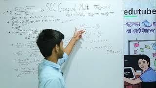 SSC General Math, Chapter 11 1, বীজগ্ণিতীয় অনুপাত ও সমানুপাত ,পার্ট ০3