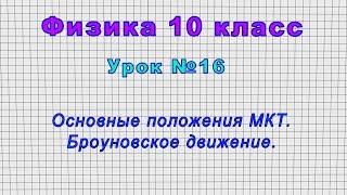Физика 10 класс (Урок№16 - Основные положения МКТ. Броуновское движение.)