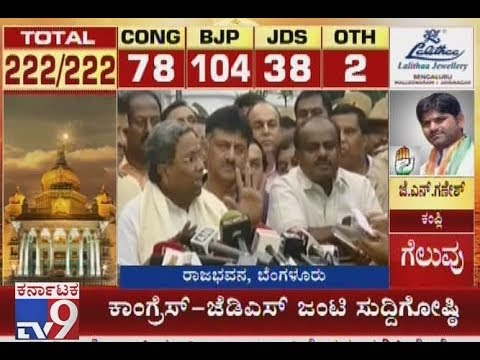 Congress Support JDS to Form Govt | Siddaramaiah and Kumaraswamy Joint Press Meet