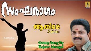 Video Aathire a song from Sangaraagam Sung by Abhilash Rama , Shubha Preetha download MP3, 3GP, MP4, WEBM, AVI, FLV Juli 2018