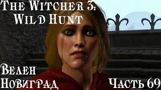 The Witcher 3: Wild Hunt part 69 (Старый знакомый; Несвободный Новиград)