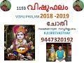 CHOTHI - VISHU PHALAM 2018 - 2019 | K.P.SREEVASTHAV ASTROLOGER 9447320192