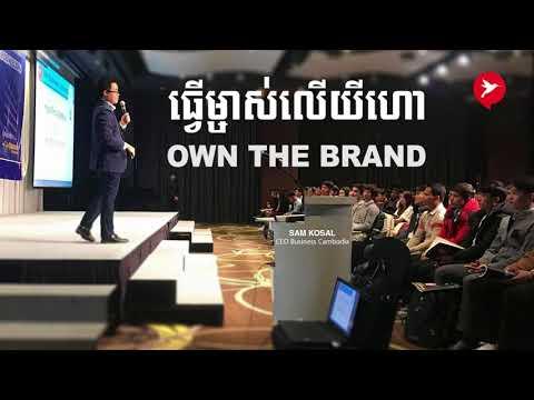 ធ្វើម្ចាស់លើយីហោ Own the Brand by Business Cambodia