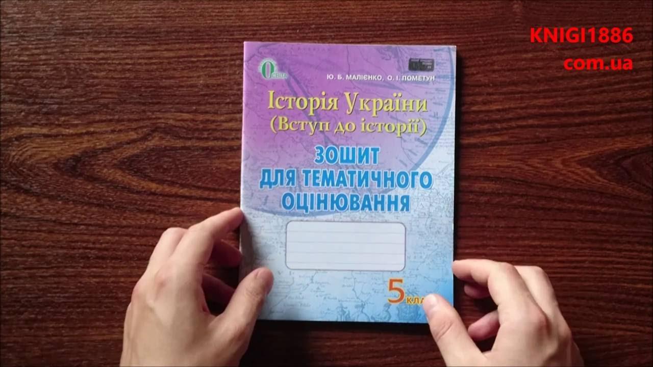 5 історія україни пометун о. І. Костюк і. А. Малієнко ю. Б.