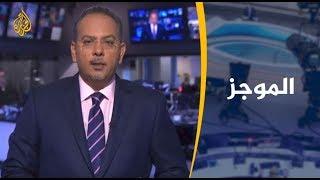 موجز اخبار العاشرة مساء 11/1/2019