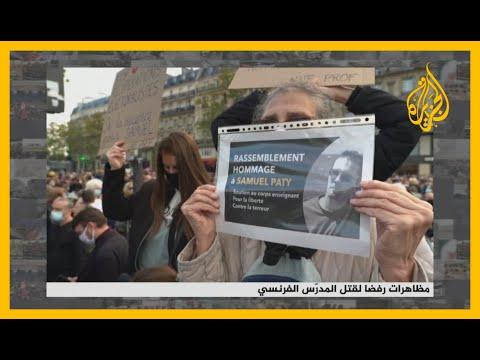في المنصات الفرنسية .. جدل لا يتوقف منذ مقتل مدرس عرض رسوما مسيئة للنبي محمد ????