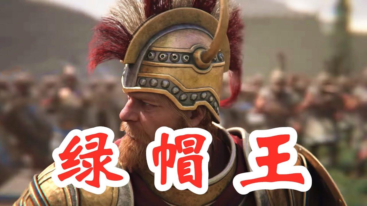 《全面战争传奇:特洛伊》堂堂斯巴达王被老婆抛弃!化身绿帽王强势复仇! Total War Saga: TROY