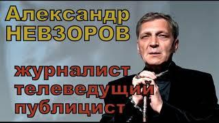 Три смерти: куриный генерал Захарченко, Кобзон и Васин / НЕВЗОРОВ