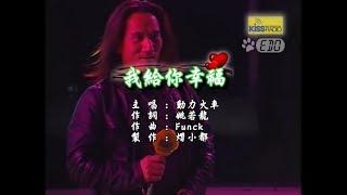 【原聲原影】動力火車-我給你幸福(Live版) 【左伴右唱】【KTV】