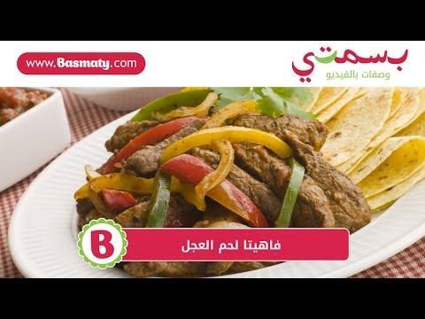 فاهيتا اللحم - How to Make Beef Fajitas