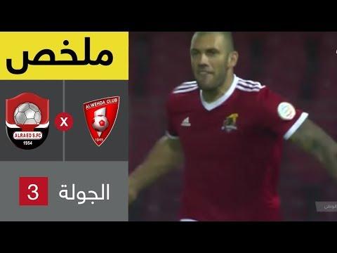 ملخص مباراة الوحدة والرائد  في الجولة 3 من دوري كأس الأمير محمد بن سلمان للمحترفين