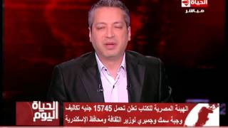 بالفيديو.. تامر أمين: فلوس الهيئة المصرية للكتاب بتروح فسفور للمسئولين