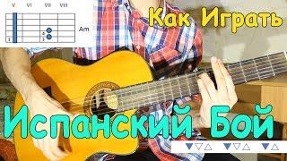 Как Играть ИСПАНСКИЙ БОЙ НА ГИТАРЕ (Классный Бой)/ Уроки Игры на Гитаре Онлайн - Правая Рука Гитара