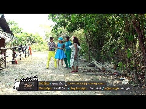 Sokun Nisa Song 2015, Bong Poy Town New VCD  (Khmer Song 2015)