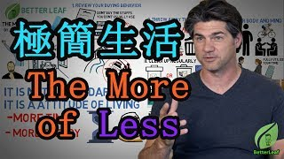 【好葉】極簡生活 - THE MORE OF LESS - 動畫書評