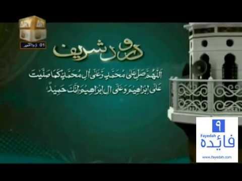 Darood Sharif, Durood e Ibrahimi 100 times with Urdu Translation, فائدہ,  فائدة Fayedah com