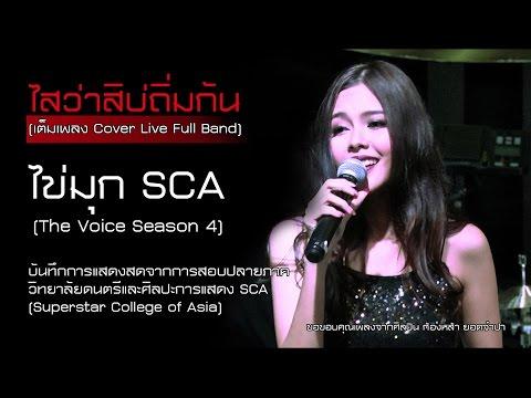ไสว่าสิบ่ถิ่มกัน (เต็มเพลง Live) - ไข่มุก The Voice Thailand (ไข่มุก รุ่งรัตน์ SCA) | Cover