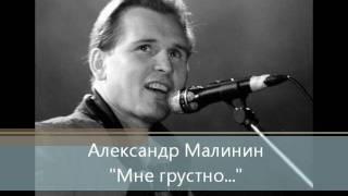 Александр Малинин Мне грустно