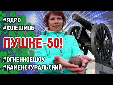 ВЕСЬ! ФЛЕШМОБ С ЯДРОМ | Пушке-50 | Огненное шоу | Каменск-Уральский