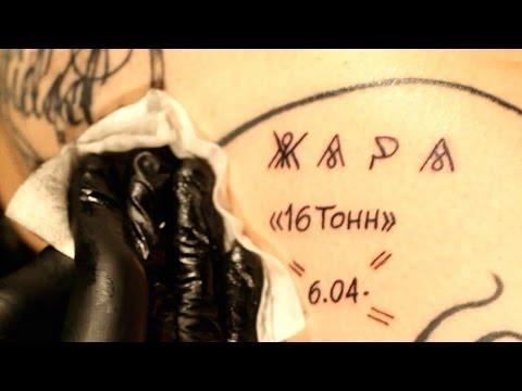 Девушка с татуировкой Жары: Презентация альбома
