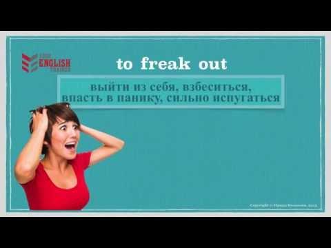 видео: Разговорные выражения. to freak out. Говорить, как американец. Урок английского языка.