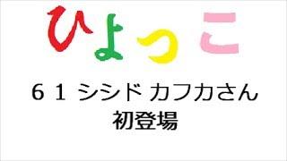 ひよっこ 第61回 「連続テレビ小説 ひよっこ Part1 (NHKドラマ・ガイド)...
